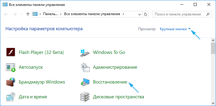 создания диска восстановления системы windows 10