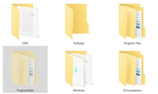 ProgramData что за папка Windows 10
