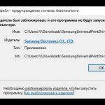 Как разблокировать приложения в Windows 10