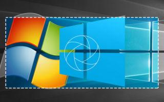 Куда сохраняются сделанные скриншоты экрана на Windows 10