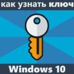 Как узнать лицензионный ключ продукта Windows 10