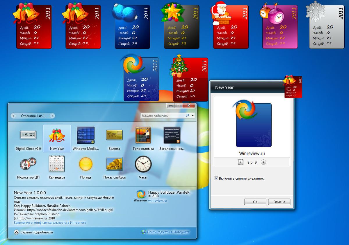 как гаджеты установить на рабочий стол операционной системы windows 10