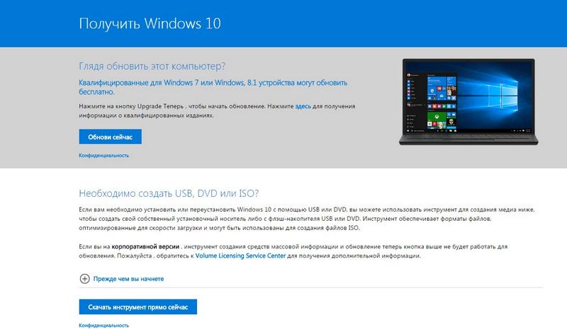загрузочный диск Windows 10 или флеш-накопитель