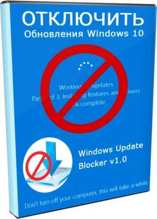 Обновление windows 10 отключить полностью навсегда