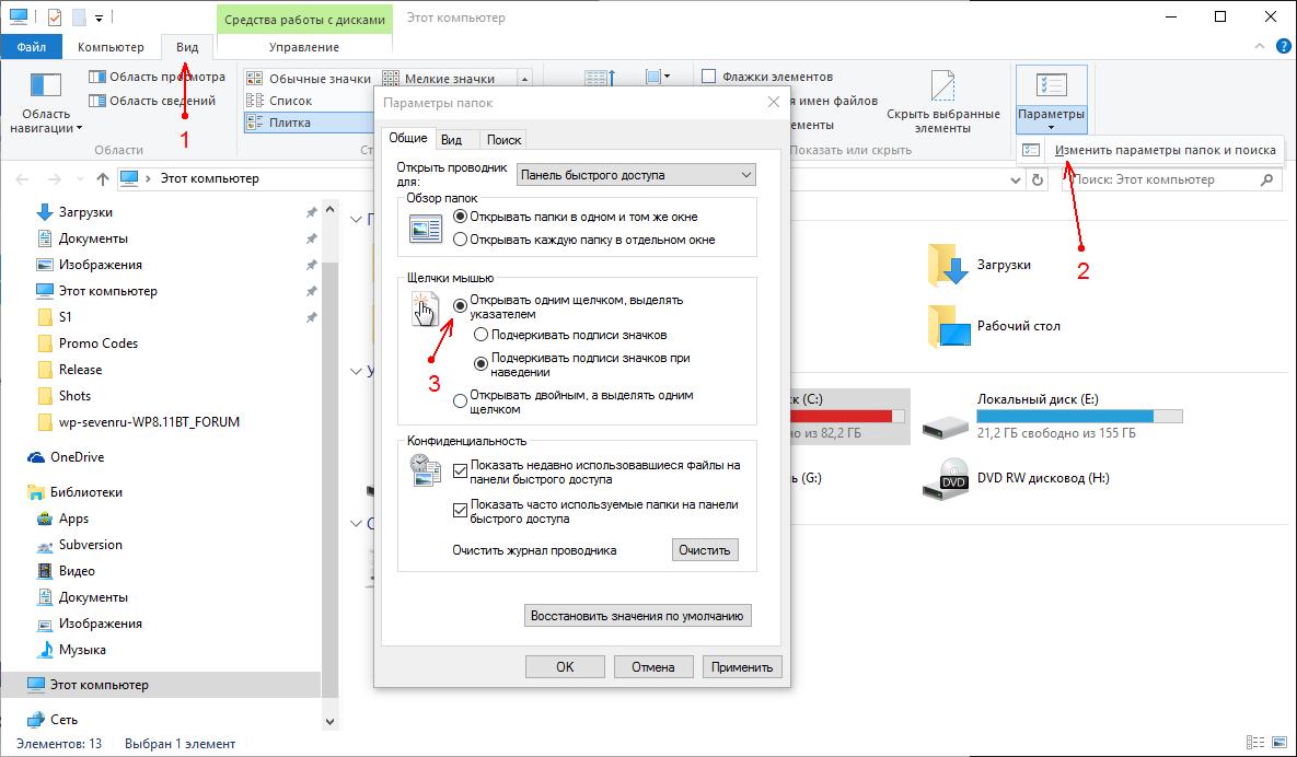 Как открыть папку одним щелчком в windows 10?