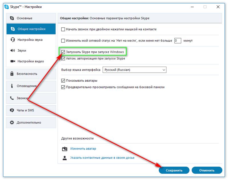 Отключение автозапуска Skype всеми доступными методами