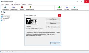 7-zip для Windows 10