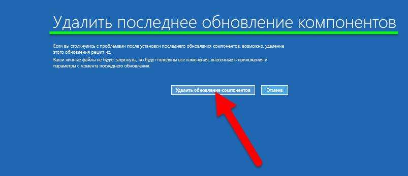 Где хранятся и как удалить файлы обновления Windows 10