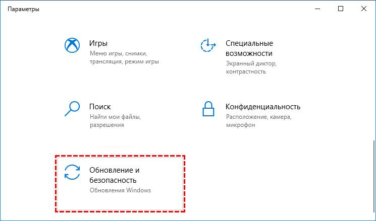 Удаление файлов обновления Виндовс 10