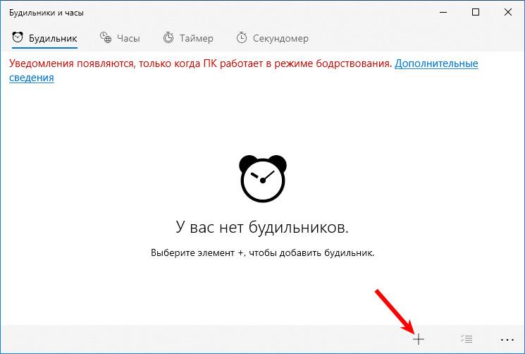 как заводоить будильник на ПК Windows 10