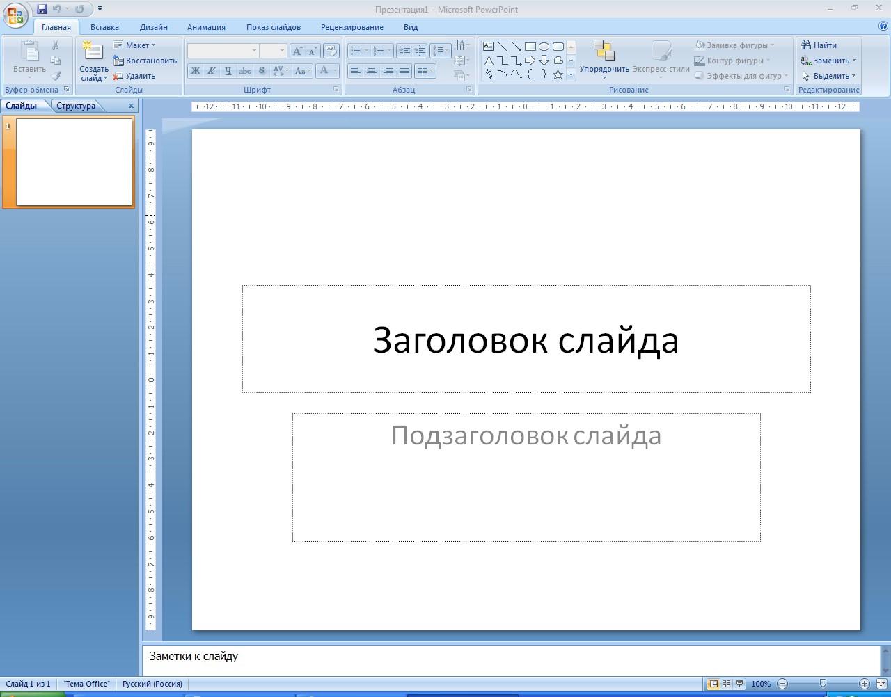 микрософт поверпоинт