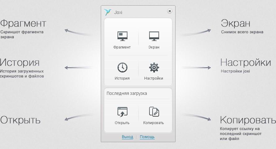 Джокси Скриншотер